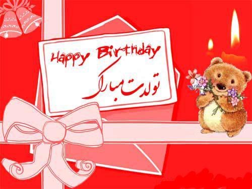 تولدت مبارک، دفتر مشق، آموزش ابتدایی